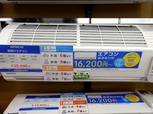 中古家電 摂津のエアコン 大阪