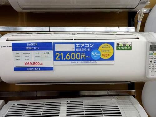 エアコン 大阪のリサイクルショップ 大阪