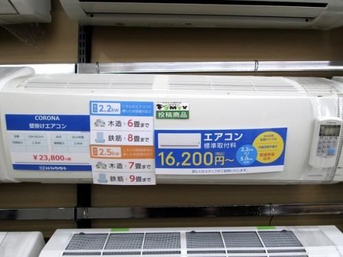 中古エアコン 摂津のリサイクルショップ 大阪