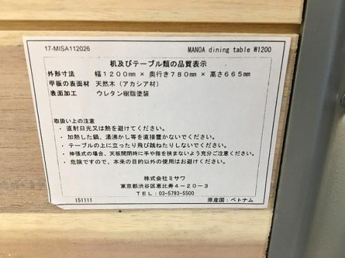 家具 中古 摂津の家具 買取 大阪