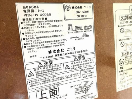 中古家具 摂津のリサイクルショップ 大阪