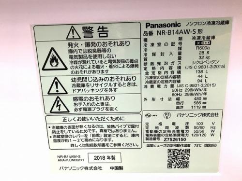 冷蔵庫 買取 大阪の中古冷蔵庫 摂津