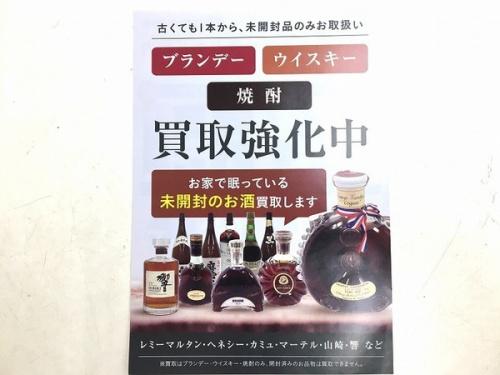ウイスキー ブランデー 買取 大阪のお酒 買取 摂津