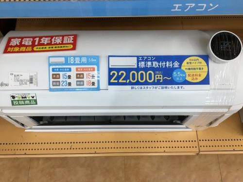 エアコン 中古 大阪の三菱(ミツビシ) 買取 大阪