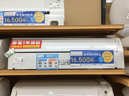 エアコン 買取 摂津の関西