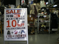 浦和3店舗中古衣類情報