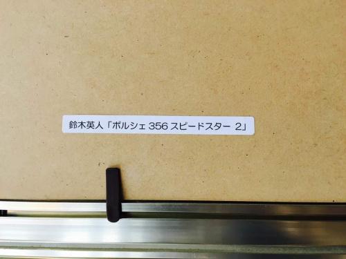 ピクチャーフレームの鈴木英人