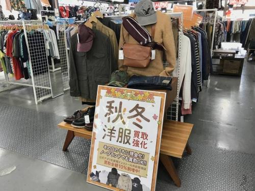 メンズファッションの秋冬洋服買取