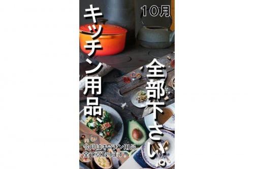キッチン雑貨の浦和3店舗中古キッチン用品情報