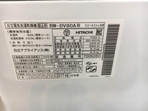 BW-DV80Aの中古 洗濯機