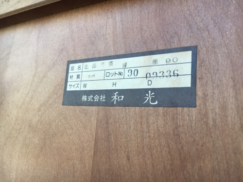 北海道民芸家具の和光