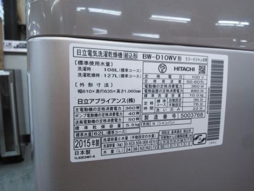 HITACHIの中古 洗濯機