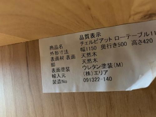 浦和 中古 家具のおしゃれ