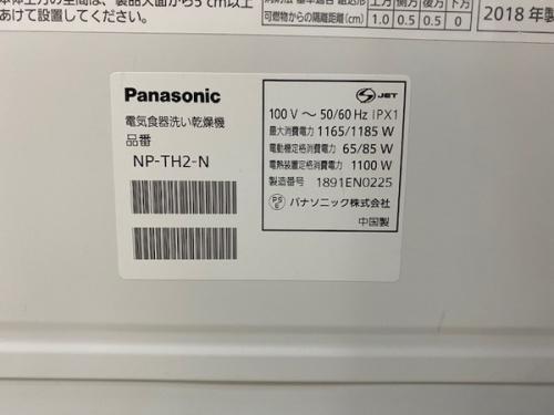 Panasonicのさいたま市リサイクルショップ