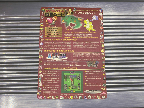 ポケモンのポケモンカード