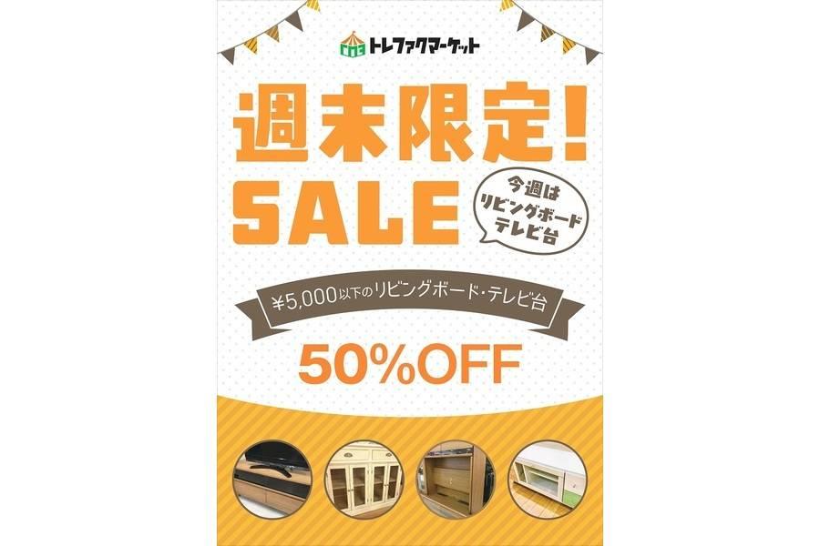 トレファクマーケット恒例!週末セール予告!今回は・・・【TFMおゆみ野】