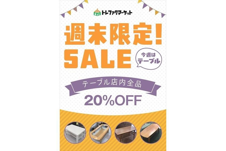 トレファクマーケット恒例!週末セール予告!Vol.30【TFMおゆみ野】