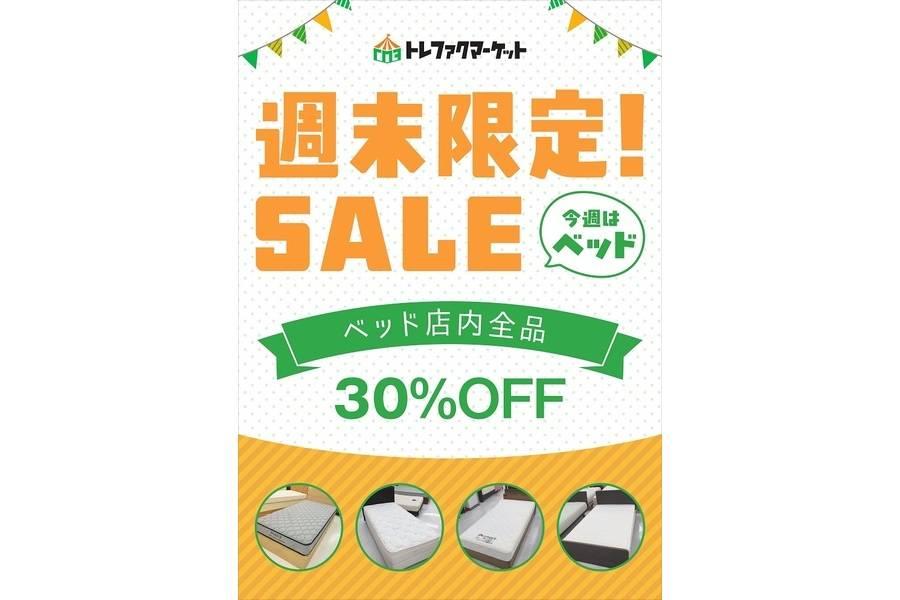 トレファクマーケット恒例!週末セール予告!Vol.31【TFMおゆみ野】