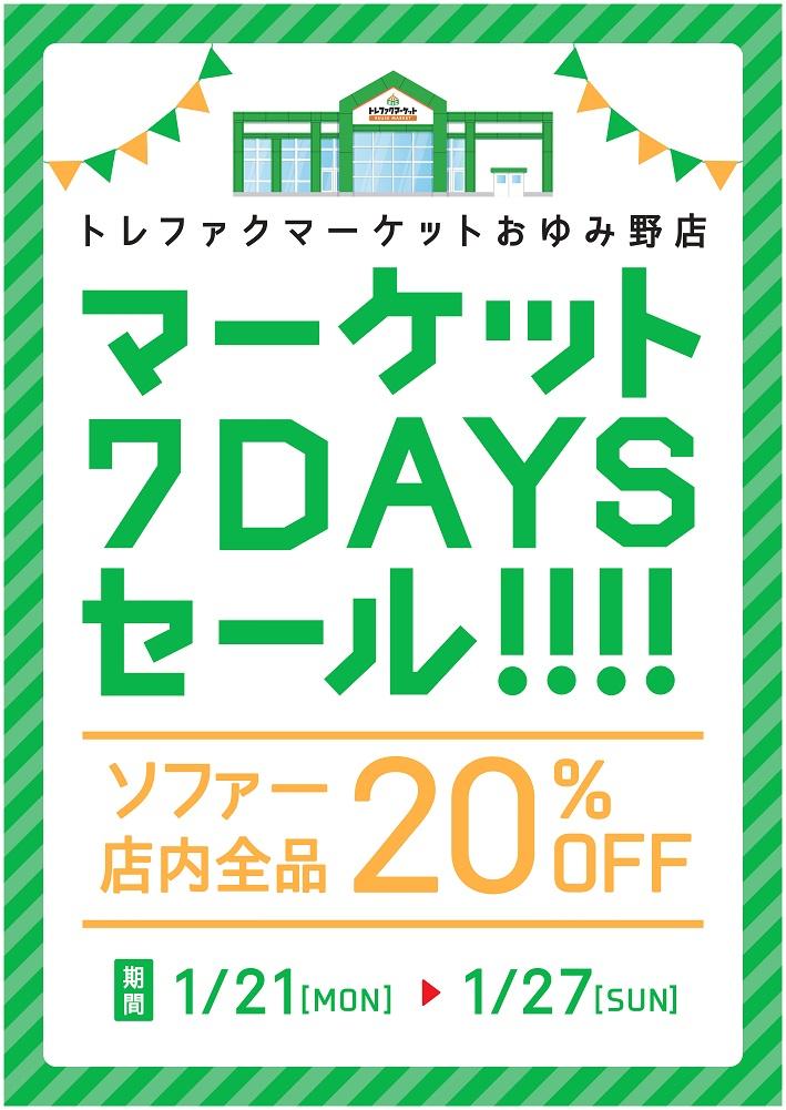 トレファクマーケット恒例!7DAYSセール予告!Vol.6【TFMおゆみ野】