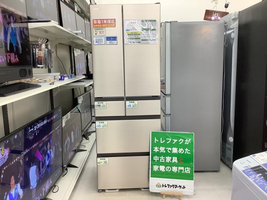 大型冷蔵庫新入荷情報!日立・R-H48N、アウトレット品【トレファクマーケット千葉おゆみ野店】