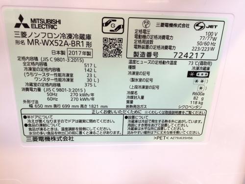 大型冷蔵庫の家電買取  大阪