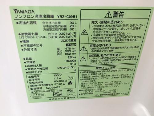 冷蔵庫の家電買取  大阪