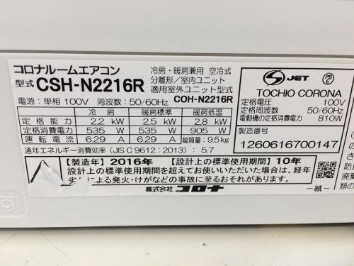中古家電 堺の富士通ゼネラル