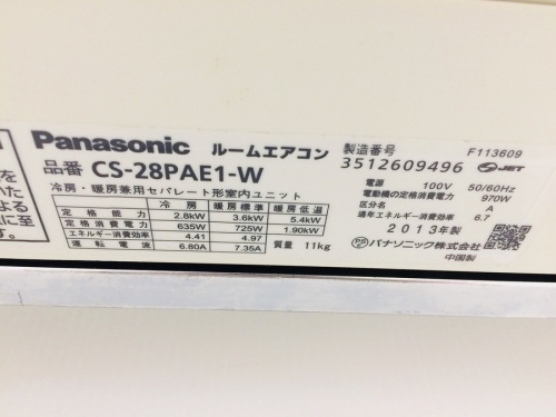 中古家電 堺のPanasonic パナソニック