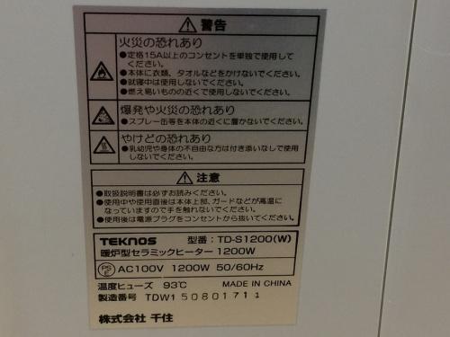 家具買取  大阪の中古家具 堺市