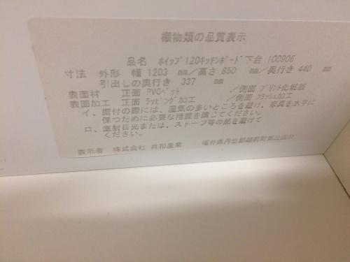 レンジボードの家具 買取 大阪