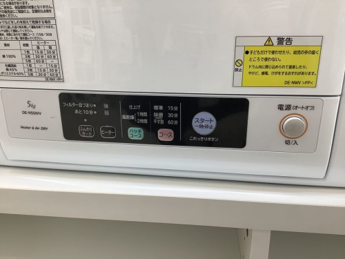 家電 買取 大阪の中古家電 堺市
