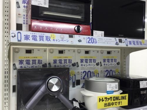 季節家電 買取の家電 買取 大阪