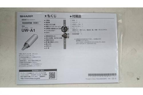 UW-A1-Nの超音波ウォッシャー