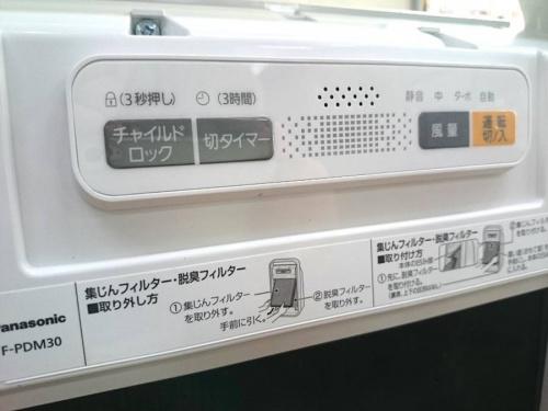 F-PDM30のトレファク藤沢