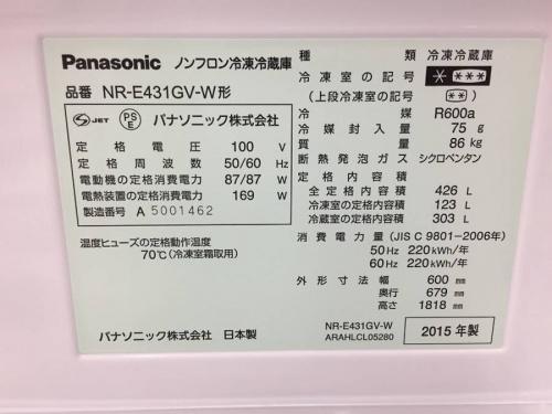 Panasonicの中古冷蔵庫