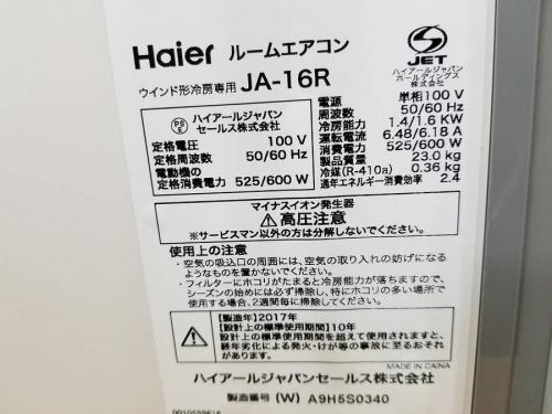 藤沢 中古エアコンのトレファク藤沢
