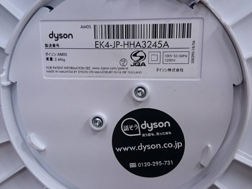 ダイソン AW05の藤沢 中古買取
