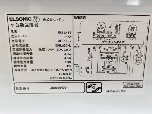 湘南 中古 買取の藤沢 中古 洗濯機