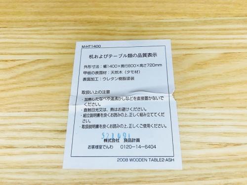 藤沢 中古家具の湘南藤沢情報