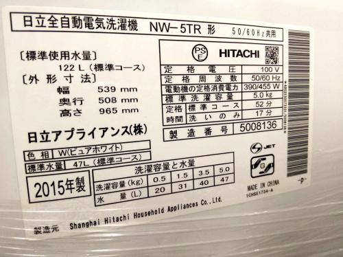 湘南 中古 冷蔵庫の湘南藤沢情報