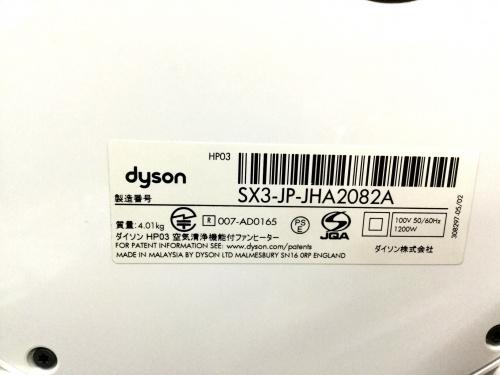 藤沢 中古買取のダイソン