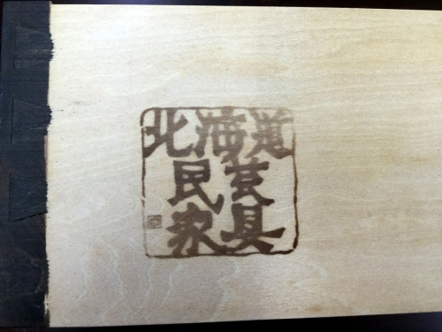 トレファク 藤沢