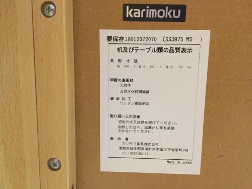 カリモクの中古 家具 藤沢