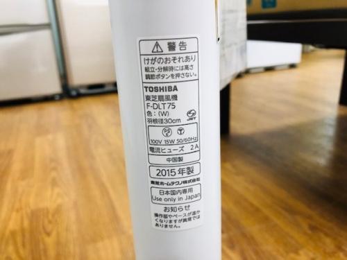 湘南 エアコン 扇風機 中古 買取のトレファク藤沢
