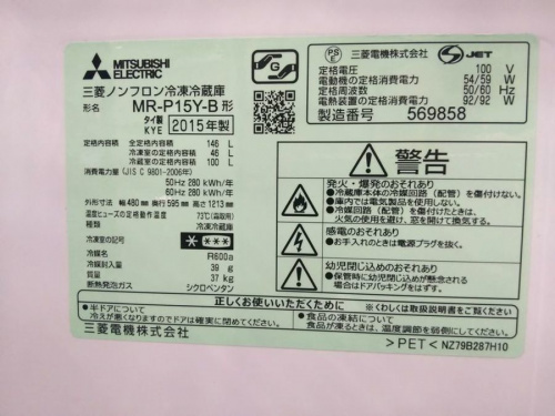 藤沢 中古 冷蔵庫の湘南藤沢情報