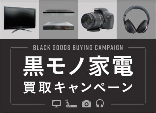キャンペーン 買取 強化の藤沢 テレビ レコーダー カメラ オーディオ 中古 買取