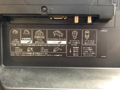 SHARP シャープの湘南 藤沢 テレビ 液晶テレビ LED 4K 中古 買取