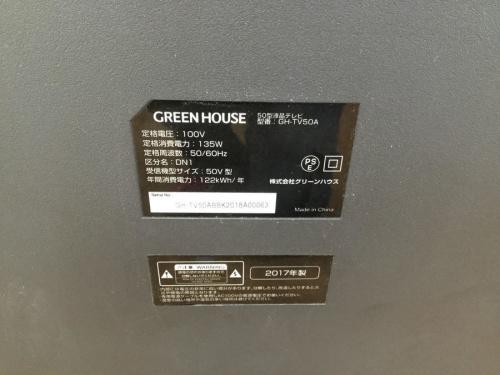 GreenHouse  グリーンハウスの湘南 藤沢 テレビ 液晶テレビ LED 4K 中古 買取