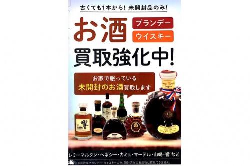藤沢 ウイスキー 買取の湘南 ウイスキー 買取