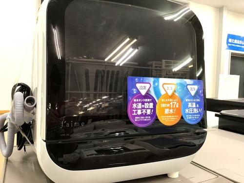 藤沢 中古 食器洗い乾燥機 食洗器の湘南 中古 食器洗い乾燥機 食洗器